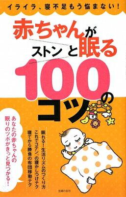 【送料無料】赤ちゃんがストンと眠る100のコツ