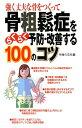 【送料無料】骨粗鬆症をらくらく予防・改善する100のコツ [ 主婦の友社 ]