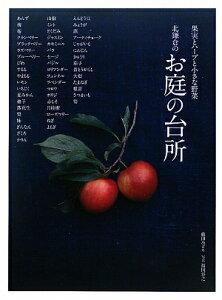 【送料無料】北鎌倉のお庭の台所