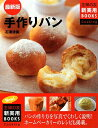 【送料無料】手作りパン最新版 [ 石沢清美 ]