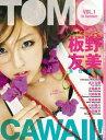 【送料無料】TOMOCAWAII!(vol.1) [ 板野友美 ]