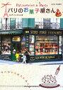 【送料無料】パリのお菓子屋さん
