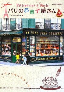 【送料無料】パリのお菓子屋さん [ ジュウ・ドゥ・ポゥム ]
