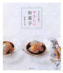 【送料無料】やさしい和菓子 [ 松井ミチル ]