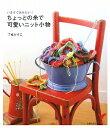 【送料無料】ちょっとの糸で可愛いニット小物