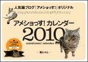 アメショっすカレンダー 2010年猫カレンダー通販