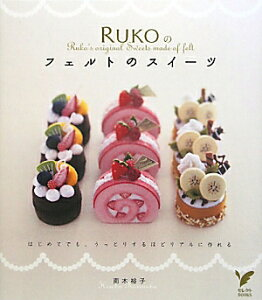 【送料無料】Rukoのフェルトのスイーツ
