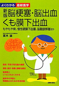 【送料無料】脳梗塞・脳出血・くも膜下出血新版 [ 主婦の友社 ]