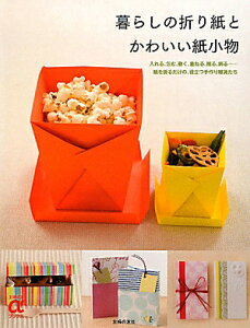 【送料無料】暮らしの折り紙とかわいい紙小物 [ 主婦の友社 ]