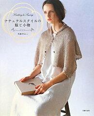 【送料無料】ナチュラルスタイルの服と小物