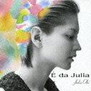 【送料無料】E da Julia [ 沖樹莉亜 ]