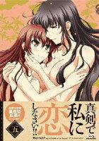 真剣で私に恋しなさい! 5真剣で私に恋しなさい!!5【初回限定仕様】 【Blu-ray】