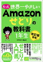 もっと 世界一やさしい Amazonせどりの教科書 1年生 [ クラス……