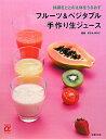 【送料無料】フルーツ&ベジタブル手作り生ジュース