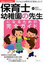 【送料無料】保育士・幼稚園の先生になるための完全ガイド