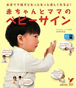 【送料無料】赤ちゃんとママのベビーサイン [ 吉中みちる ]