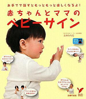 【送料無料】赤ちゃんとママのベビーサイン