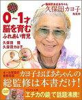 脳科学おばあちゃん久保田カヨ子先生の誕生から歩くまで0〜1才脳を育むふれあい育児