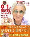 【同時購入ポイント3倍】脳科学おばあちゃん久保田カヨ子先生の誕生から歩くまで0~1才脳を育む...