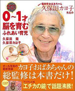 【送料無料】脳科学おばあちゃん久保田カヨ子先生の誕生から歩くまで0~1才脳を育むふれあい育児