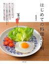 【送料無料】はじめての料理の正解