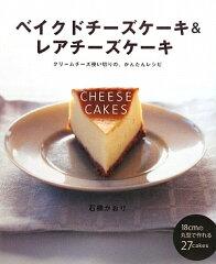 【送料無料】ベイクドチーズケーキ&レアチーズケーキ [ 石橋かおり ]