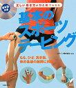 【送料無料】基本のスポーツテーピング