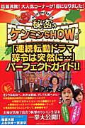 【送料無料】秘密のケンミンshow「連続転勤ドラマ辞令は突然に…」パーフェクトガイド!!