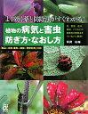 【送料無料】植物の病気と害虫防ぎ方・なおし方