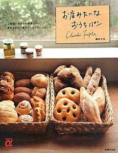 【送料無料】お店みたいなおうちパン [ 藤田千秋 ]