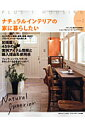 【送料無料】ナチュラルインテリアの家に暮らしたい(style 2)