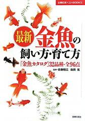 【送料無料】最新金魚の飼い方・育て方