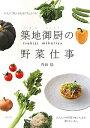 【入荷予約】 築地御厨の野菜仕事