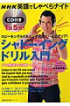 NHK英語でしゃべらナイト CD付き 1日5分!シャドーイングドリル入門