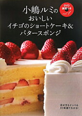 【送料無料】小嶋ルミのおいしいイチゴのショートケーキ&バタースポンジ(vol.1)DVD講習つき