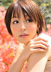 【送料無料】平野綾'08-'10 Aya [ 平野綾 ]