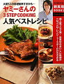 ヤミーさんの3 STEP COOKING人気ベストレシピ