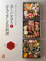 【送料無料】美しいおせちとおもてなし正月料理