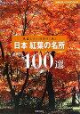 日本紅葉の名所100選