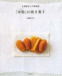 「米粉」の焼き菓子