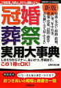 【送料無料】冠婚葬祭実用大事典新版