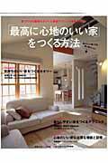 【楽天ブックスならいつでも送料無料】「最高に心地のいい家」をつくる方法