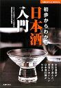 【送料無料】初歩からわかる日本酒入門