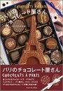 【送料無料】パリのチョコレート屋さん
