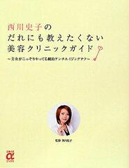 【送料無料】西川史子のだれにも教えたくない美容クリニックガイド