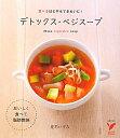 【送料無料】デトックス・ベジスープ