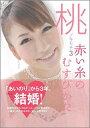 【送料無料】桃ノキモチ3 赤い糸のむすびかた 【楽天限定特典プリクラ風シールつき】