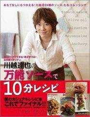 【送料無料】川越達也の万能ソ-スで10分レシピ