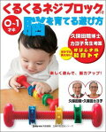 くるくるネジブロックつき0〜1才半脳を育てる遊び方