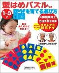 型はめパズルつき1〜3才脳を育てる遊び方